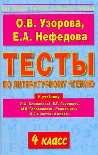Узорова О.В. - Тесты по литературному чтению. 4 класс обложка книги