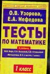 Узорова О.В. - Тесты по математике. 1 класс обложка книги