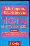 Тесты по математике. 2 класс Узорова О.В.