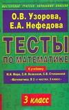 """Тесты по математике: 3-й кл.: к учебнику М.И.Моро и др. """"Математика. В 2-х частях. 3 класс"""""""