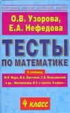 Тесты по математике. 4 класс Узорова О.В.