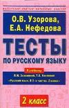 Узорова О.В. - Тесты по русскому языку. 2 класс обложка книги