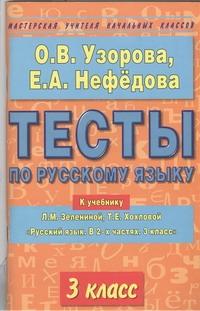 Узорова О.В. Тесты по русскому языку. 3 класс гаджет bradex tk 0124