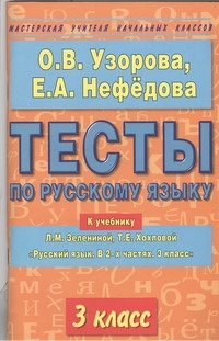 Узорова О.В. - Тесты по русскому языку. 3 класс обложка книги