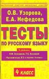 Узорова О.В. - Тесты по русскому языку. 4 класс обложка книги