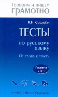 Тесты по русскому языку. От слова к тексту обложка книги