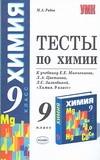 Рябов М.А. - Тесты по химии: 9 класс обложка книги