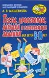 Мищенкова Л.В. - Тесты, кроссворды, загадки и развивающие задания. Для детей 8-10 лет' обложка книги