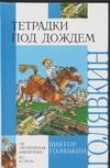 Тетрадки под дождем Голявкин В.В.