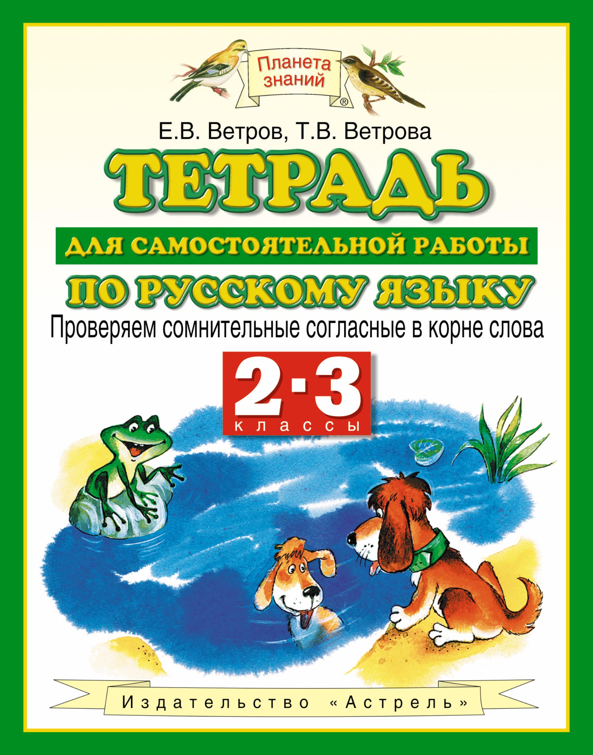 Русский язык. Проверяем сомнительные согласные в корне слова. 2–3 классы. Тетрадь для самостоятельной работы по русскому языку