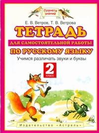 Ветров Е.В. - Тетрадь для самостоятельной работы по русскому языку. Учимся различать звуки и б обложка книги