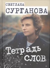 Тетрадь слов Сурганова Светлана