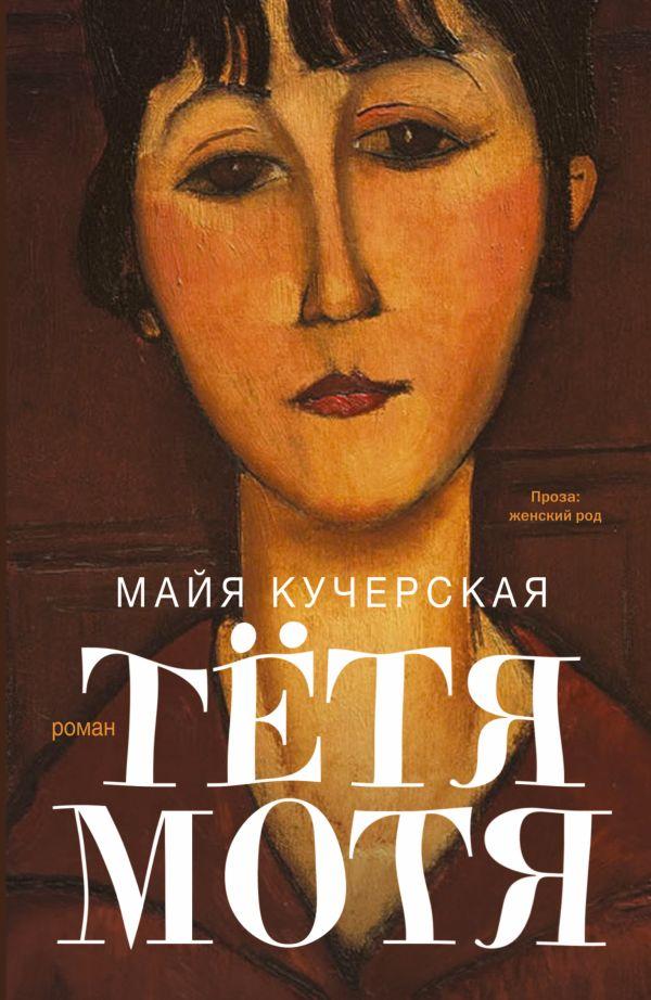 Тетя Мотя Кучерская М.А.
