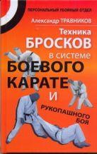 Травников А.И. - Техника бросков в системе боевого карате и рукопашного боя' обложка книги