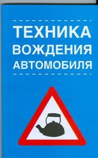 Волгин В. - Техника вождения автомобиля обложка книги