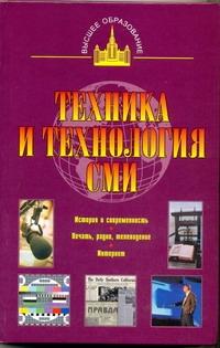 Ситников В.П. - Техника и технология СМИ. Печать, радио, телевидение обложка книги