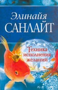 Санлайт Э. - Техника исполнения желаний обложка книги