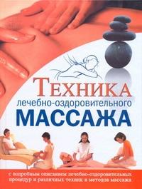 Красичкова А.Г. - Техника лечебно-оздоровительного массажа обложка книги