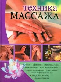 Чанг Дэвид - Техника массажа обложка книги