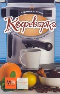 Васильева - Техника на кухне Кофеварка обложка книги