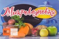 Техника на кухне Микроволновка Васильева