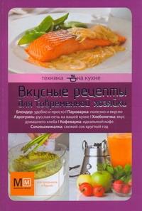 - Техника на кухне. Вкусные рецепты для современной хозяйки обложка книги