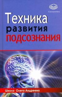 Андреев О.А. - Техника развития подсознания обложка книги