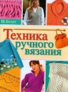 Техника ручного вязания