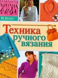 Брант Ш. - Техника ручного вязания обложка книги