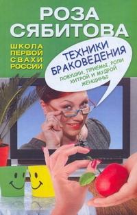 Техники браковедения. Ловушки, приемы, роли хитрой и мудрой женщины обложка книги
