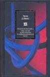 Техногнозис: миф, магия и мистицизм в информационную эпоху Дэвис Э.