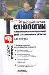 Ткачева В.В. - Технологии психологической помощи семьям детей с отклонениями в развитии обложка книги