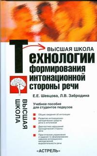 Шевцова Е.Е. - Технологии формирования интонационной стороны речи обложка книги