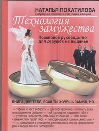 Покатилова Н.А. - Технология замужества обложка книги
