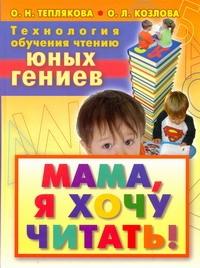 Технология обучения чтению юных гениев. Мама, я хочу читать! Теплякова О.Н.