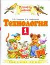 Узорова О.В., Нефёдова Е.А. - Технология. 1 класс обложка книги