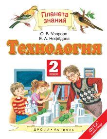 Узорова О.В., Нефёдова Е.А. - Технология. 2 класс обложка книги