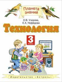 Узорова О.В. - Технология. 3 класс. Учебник обложка книги