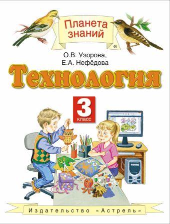 Технология. 3 класс. Учебник Узорова О.В.
