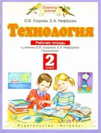 Узорова О.В. - Технология. 2 класс. Рабочая тетрадь. обложка книги