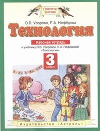 Узорова О.В. - Технология. 3 класс. Рабочая тетрадь. обложка книги