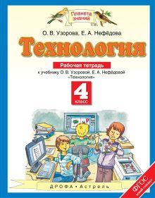 Узорова О.В., Нефедова Е.А. - Технология. 4 класс. Рабочая тетрадь. обложка книги