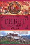 Волков Сергей - Тибет. На крыше мира обложка книги