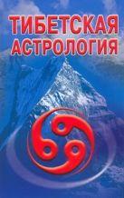Гофман О.Р. - Тибетская астрология' обложка книги