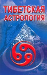 Гофман О.Р. - Тибетская астрология обложка книги