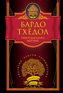 . - Тибетская книга мёртвых. Бардо Тхёдол обложка книги