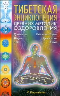 Венугопалан Р. - Тибетская энциклопедия древних методик оздоровления обложка книги