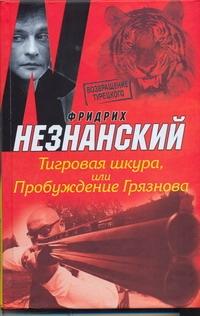 Незнанский Ф.Е. - Тигровая шкура, или Пробуждение Грязнова обложка книги