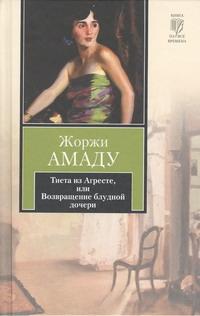 Амаду Ж. - Тиета из Агресте, или Возвращение блудной дочери обложка книги