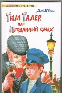 Тим Талер, или Проданный смех обложка книги